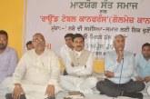 Round Table Hoshiarpur – Sant Samaj