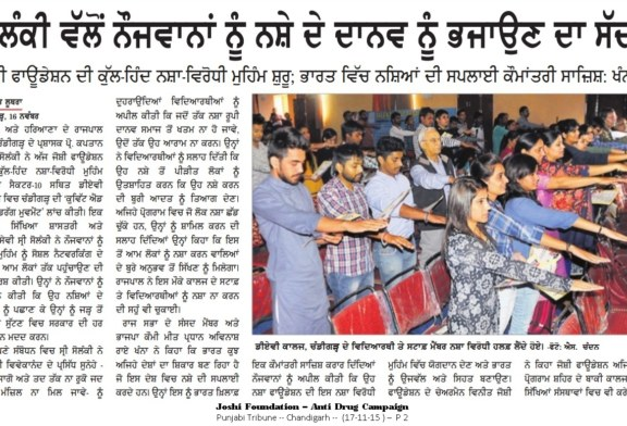 Solanki appeals students to use social networks in making anti-drug drive a mass movement