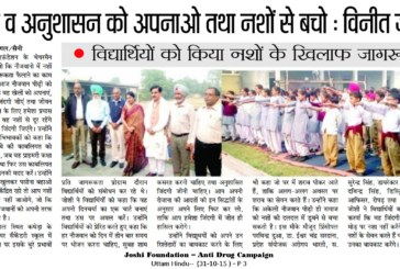 Daily excerise, Three time food & Disciplined life helps youth stay away from Drugs, Says Joshi