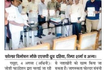 Dasuya, Jatiu, Abohar – Anti Drug Folder Release by Joshi Foundation.