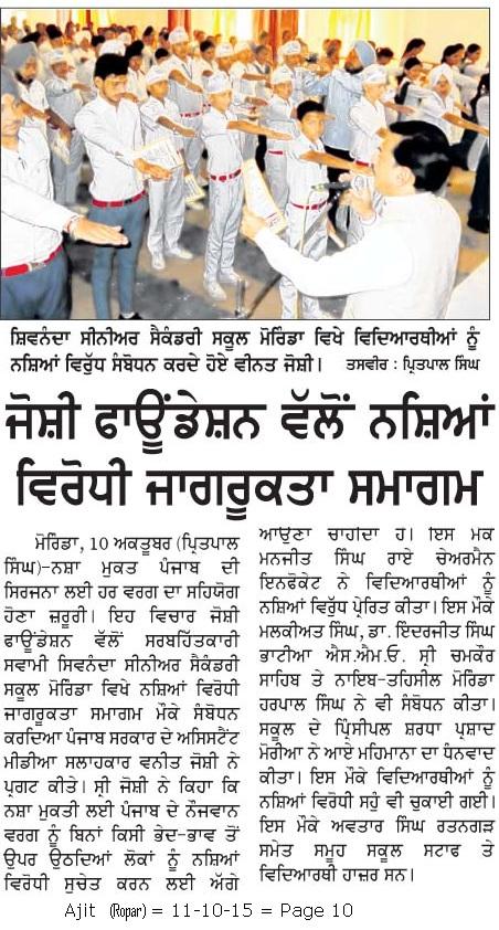 DAILY AJIT NEWSPAPER TODAY HOSHIARPUR - Hoshiarpur Bani E